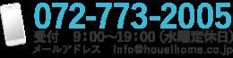電話でお問い合わせ【072-773-2005】9:00~19:00水曜定休